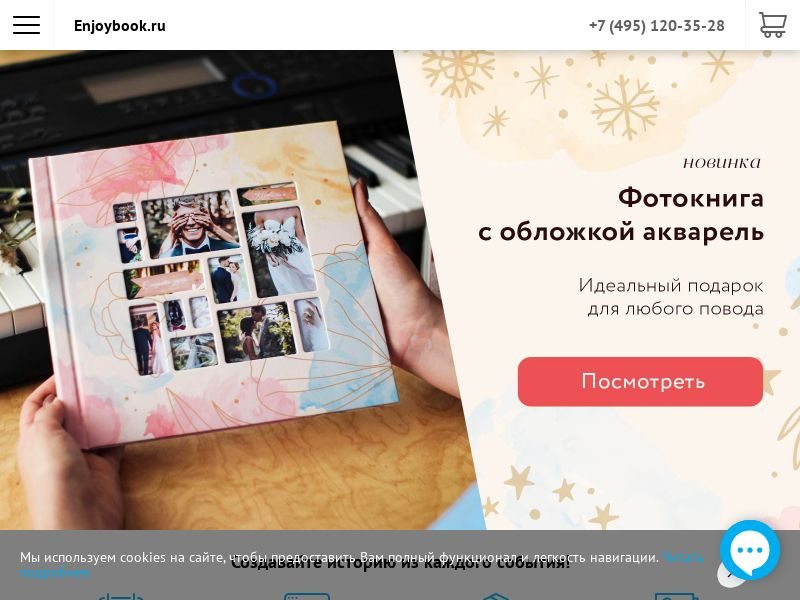 Enjoybook - RU (RU), [CPS], Accessories and additions, Presents, Sell, shop, gift