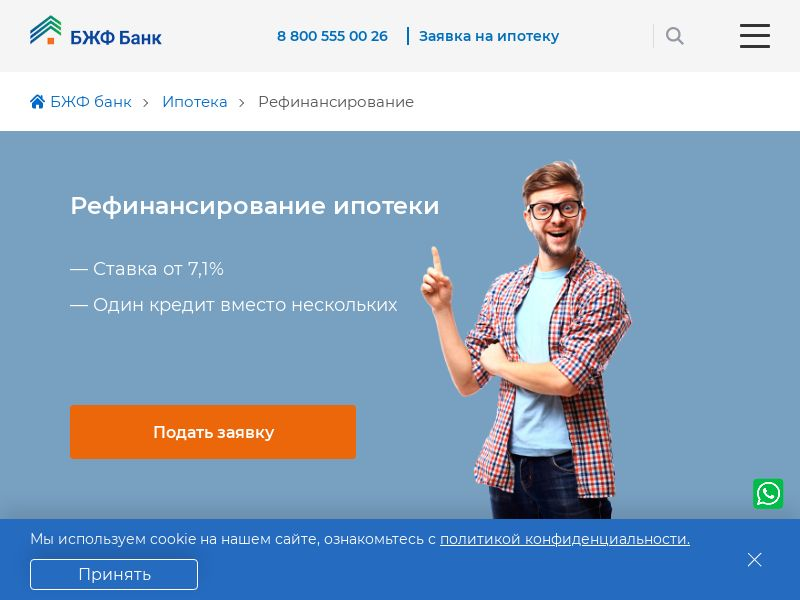 БЖФ Банк: заявка на Рефинансирование CPA