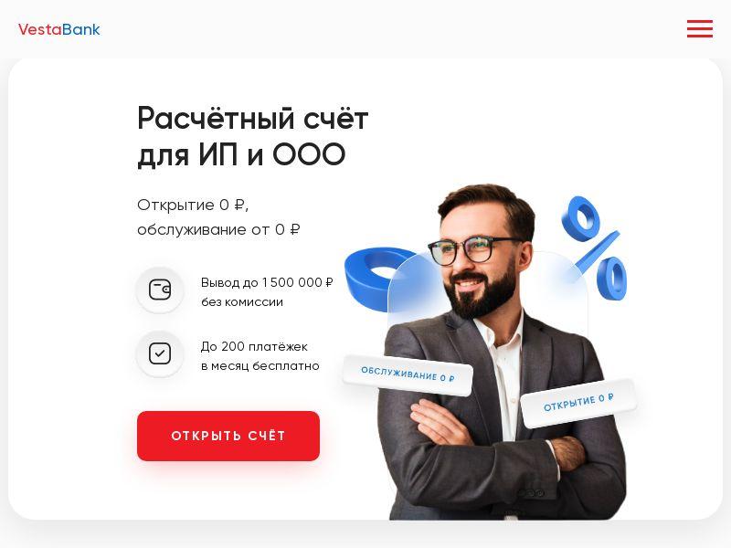 Vesta Bank: РКО CPA
