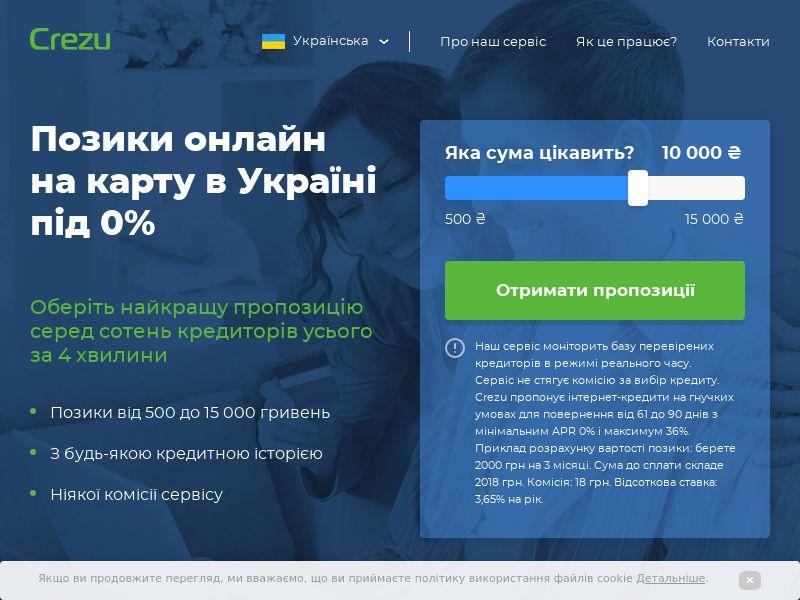 crezu.com.ua
