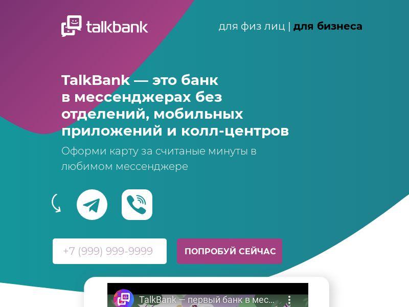 TalkBank - RU (RU), [CPA], Business, Cards, Debit card, bank, finance