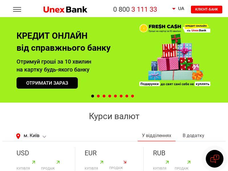 unexbank (unexbank.ua)