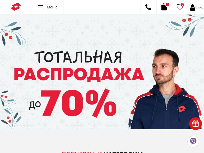 Lotto-sport.com.ua (UA), [CPS], Fashion, Clothes, Shoes, Accessories and additions, Accessories, Sport & Hobby, Sell, shop, gift