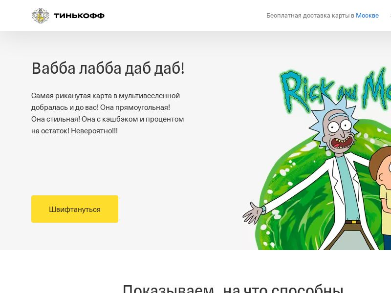 Банк Тинькофф: Дебетовая карта Рик, Морти и Огурчик CPA