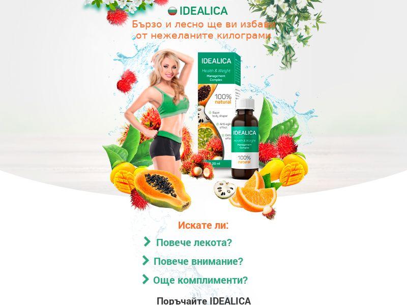 Idealica - COD - [BG]