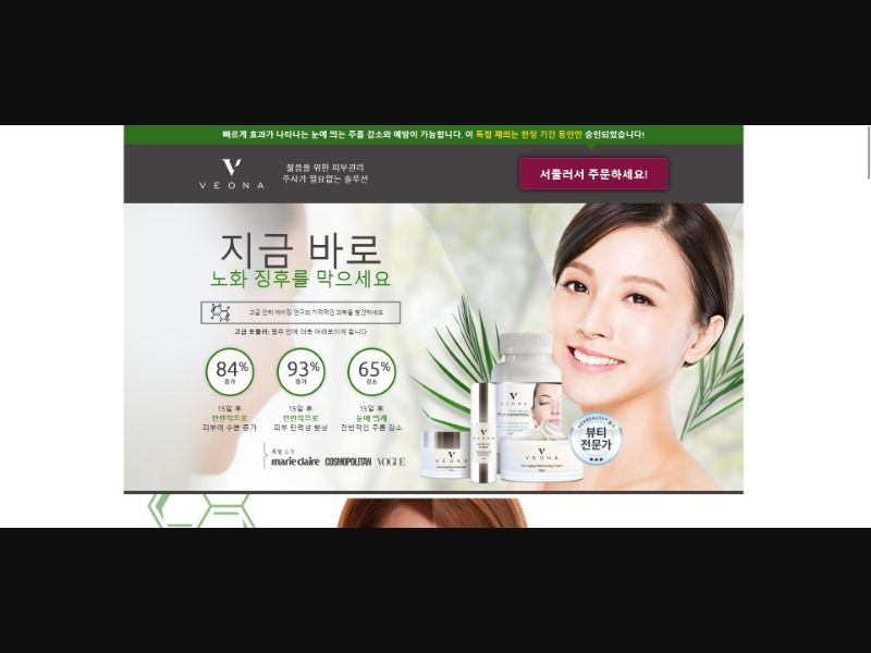 Veona Beauty - Skin Care - SS - [KR]