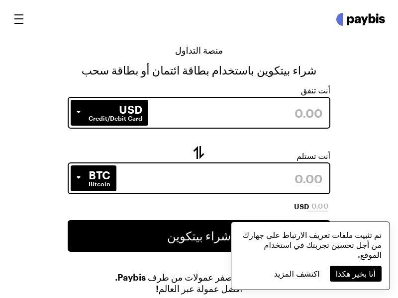 Paybis BTC exchange Arabic - 11 Countries