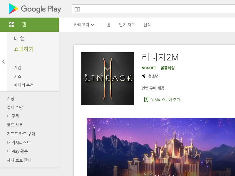 LineAge2M 리니지2M AND KR