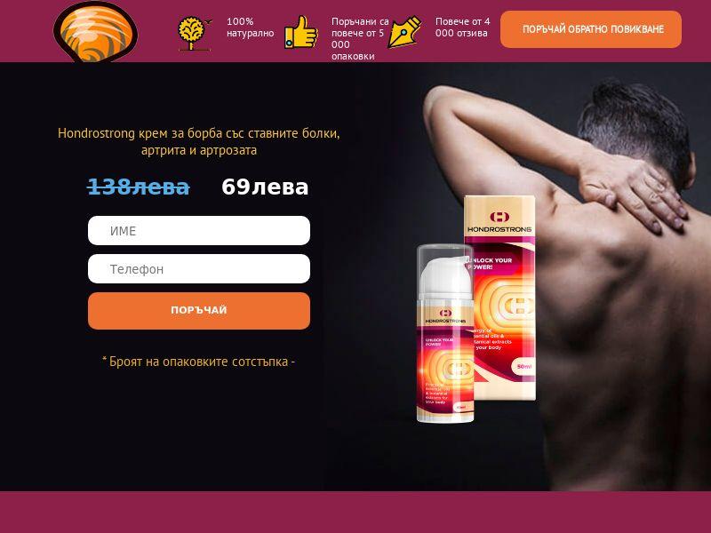 Hondrostrong BG - arthritis product