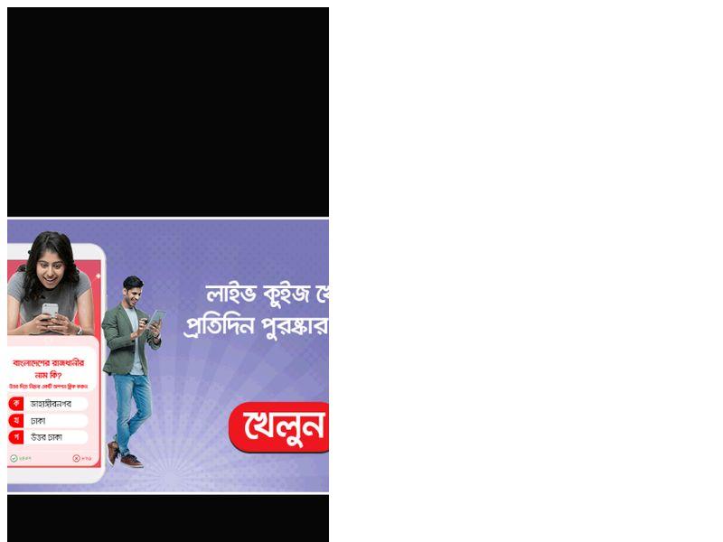 Quiz Banglalink