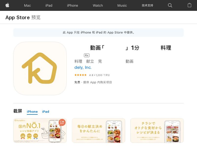 クラシル - レシピ動画で料理がおいしく作れる iOS JP (hard KPI) <<*PENDING*PRIVATE OFFER*>>