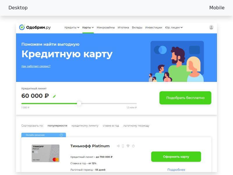 Одобрим.ру Кредитные карты - CPA [RU]