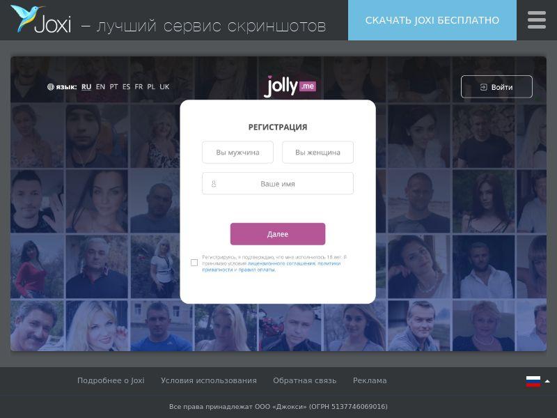 WEB/MOB Jolly.me 25+ CPL SOI UTC+2/RU