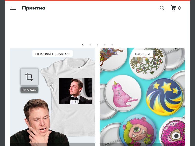 Printio.ru