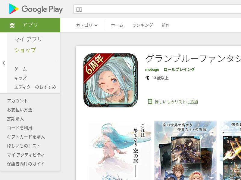 GRAN BLUE FANTASY Android JP