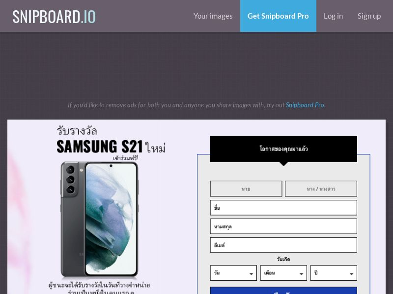 LeadMarket - Samsung Galaxy S21 TH - SOI