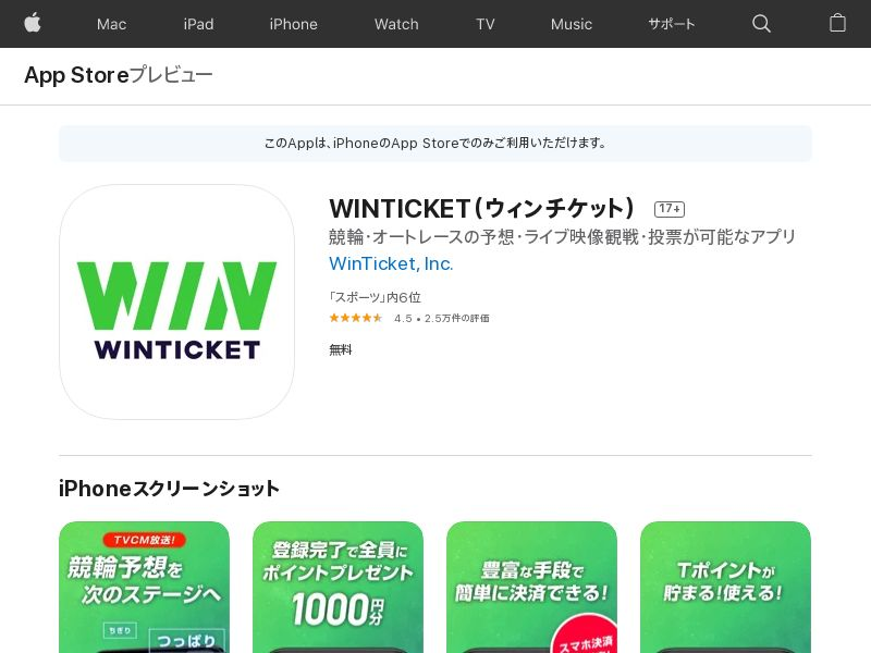 Win TicketcyberZ IOS JP CPR