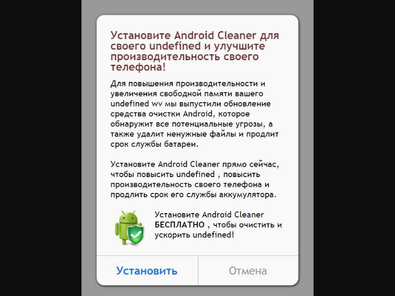 Mobile Guru Cleaner [US,KR] - CPI