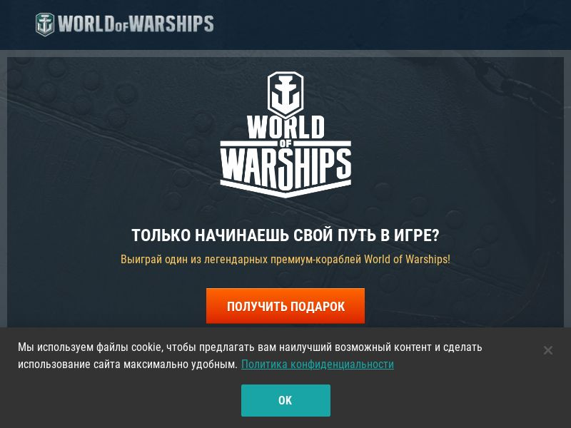 World of Warships CPL soi CIS ONLY DESKTOP