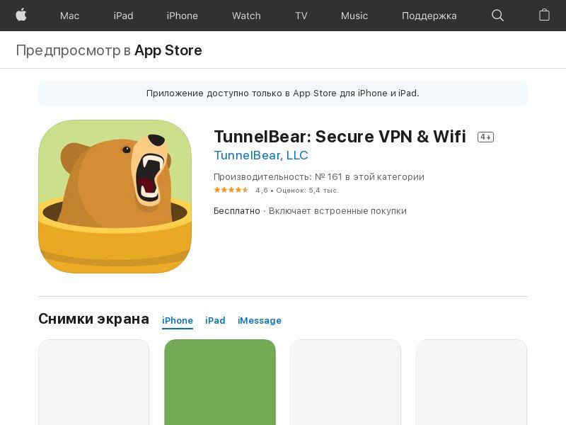 TunnelBear: Secure VPN & WiFi - iOS (HK) (Trial)