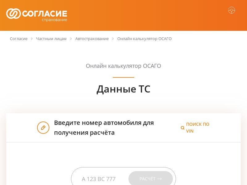 Согласие ОСАГО Ru CPS