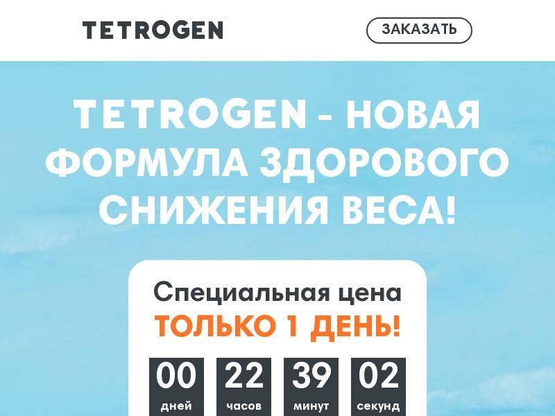 Tetrogen - COD - [RU]