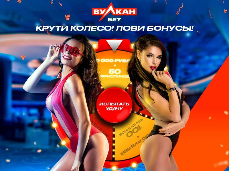 Vulkan.bet - RU (RU), [CPA], Gambling, Casino, Deposit Payment, million, lotto