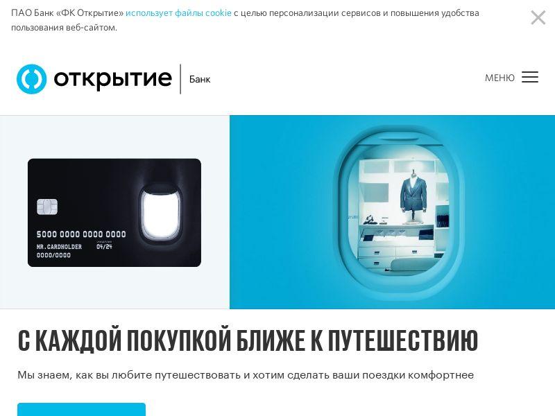 Банк Открытие: дебетовая карта Аэрофлот MasterCard CPA