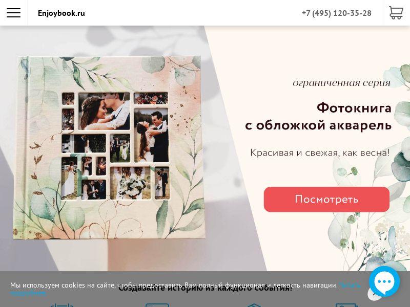 Enjoybook - RU (RU), [CPS]