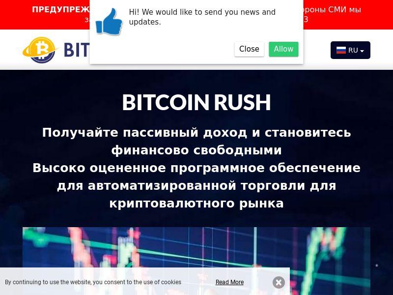 Bitcoin Rush Russian 2123