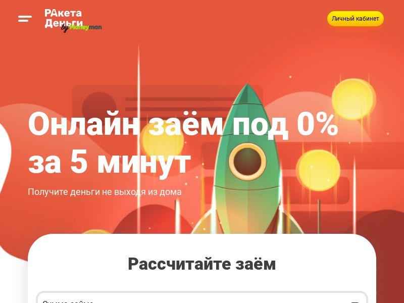Ракета Деньги: первичный выданный займ CPA