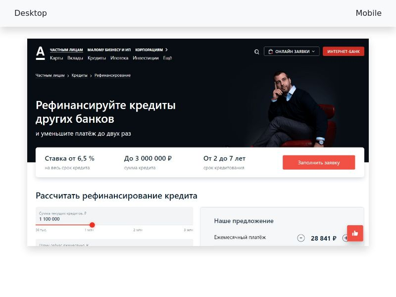 Альфабанк Рефинансирование кредита - CPA [RU]