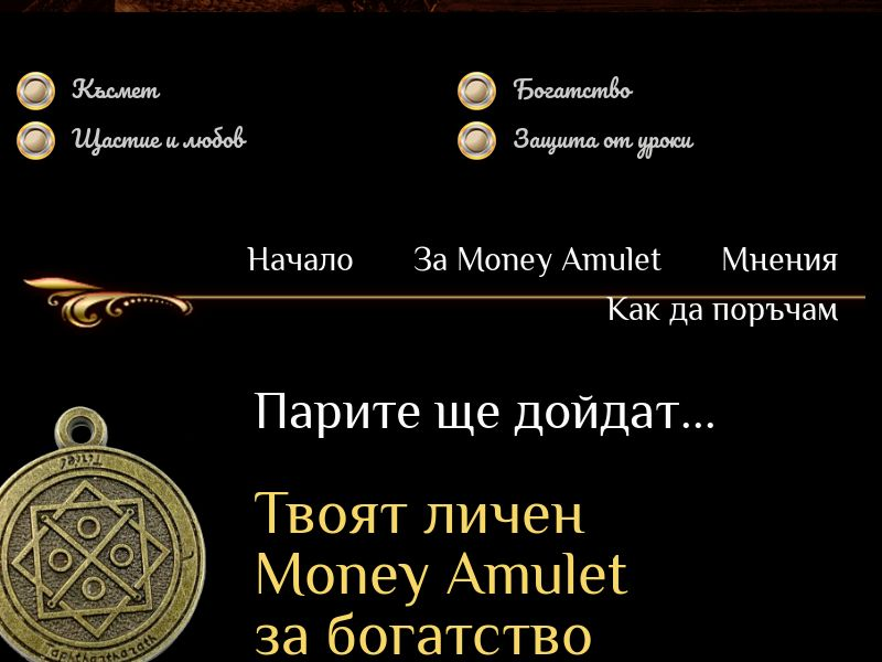 MoneyAmulet BG