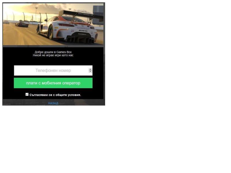 Games Portal WIFI