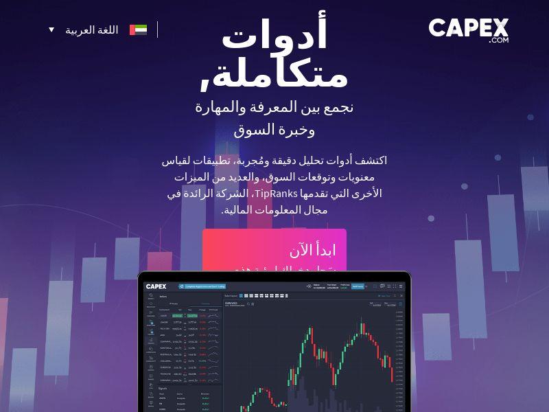 CAPEX.com - AE - TOOLS - CPA - AR