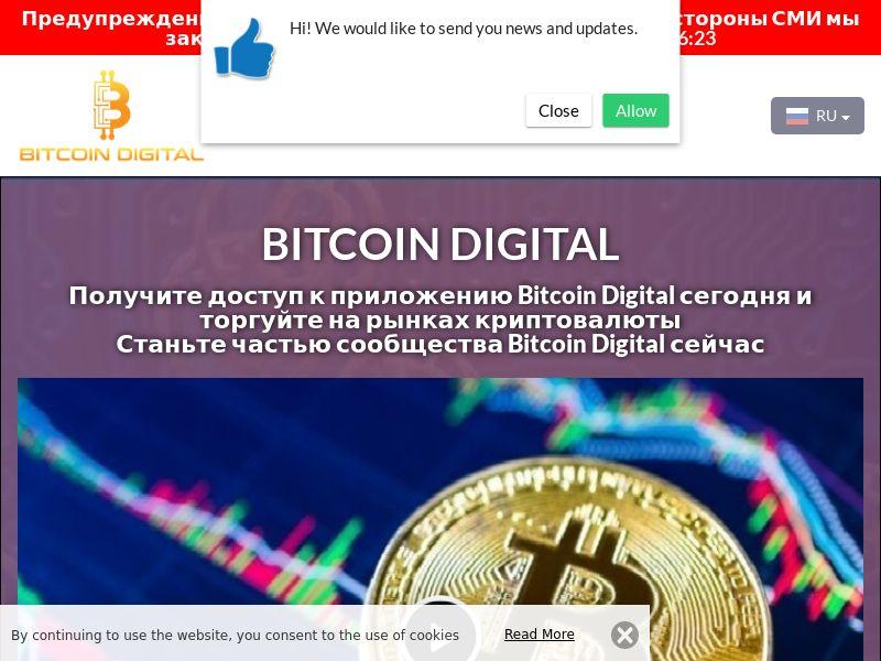 Bitcoin Digital Russian 4081