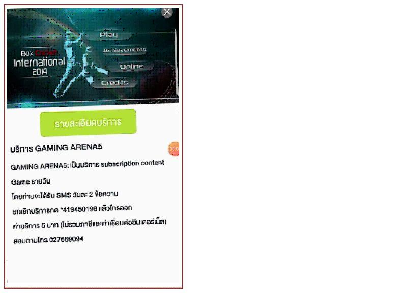 Games Arena AIS