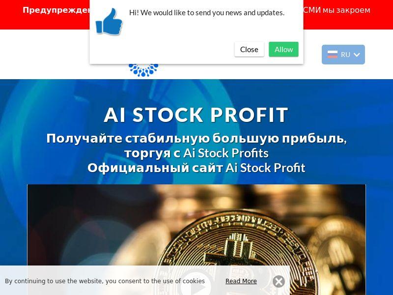 Ai Stock Profit - tier2 Russian 3169