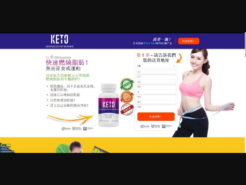 Keto Advanced Fat Burner - V2 - Diet & Weight Loss - SS - [TW, HK, SG, MY]
