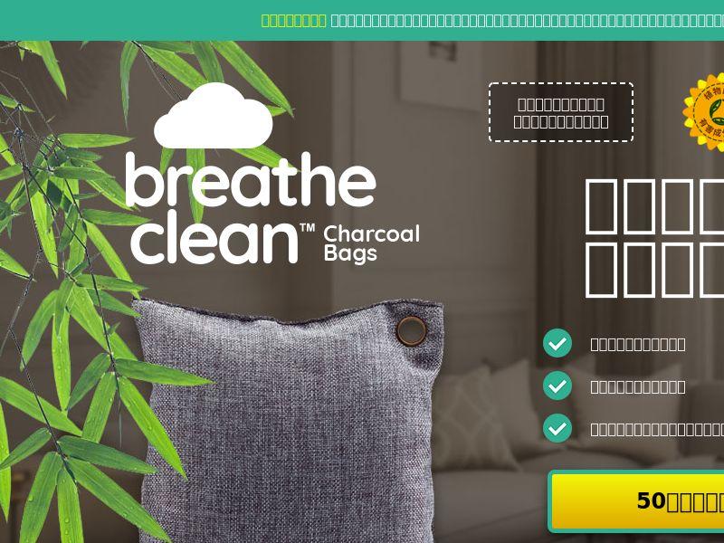 Breathe Clean Charcoal Bags LP01 (JAPANESE)