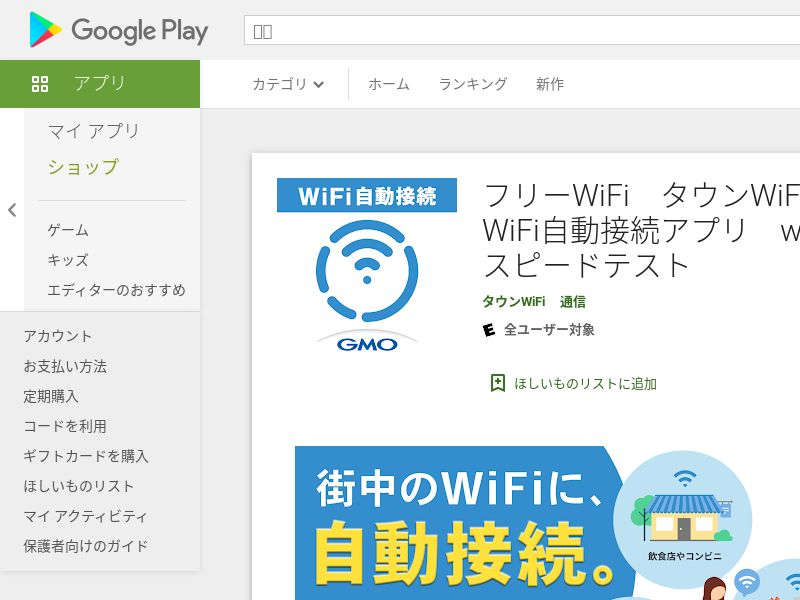 Town Wifi Android JP GAID