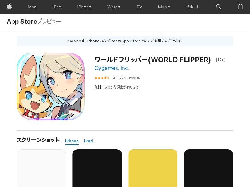 WORLD FLIPPER IOS JP