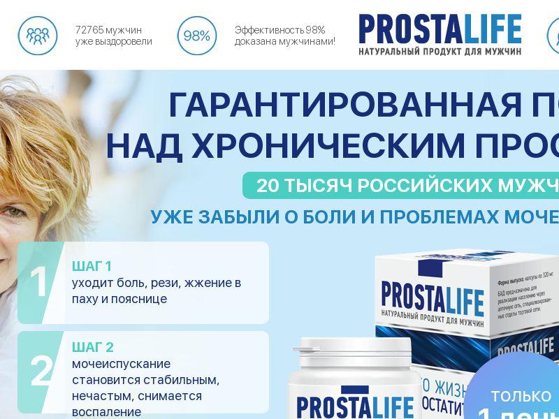 Prostalife - COD - [RU]
