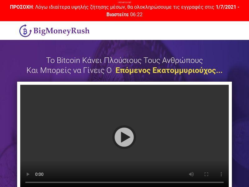 Big Money Rush - GR