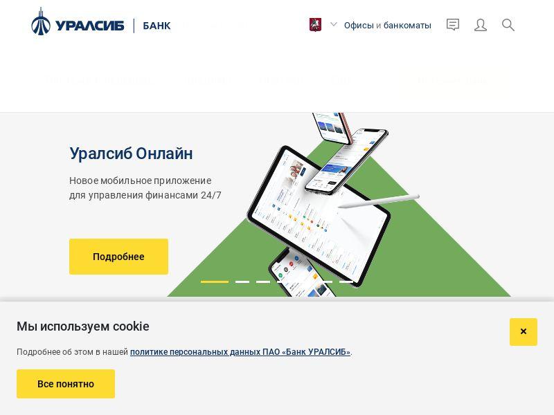 PJSC BANK - RU (RU), [CPA]