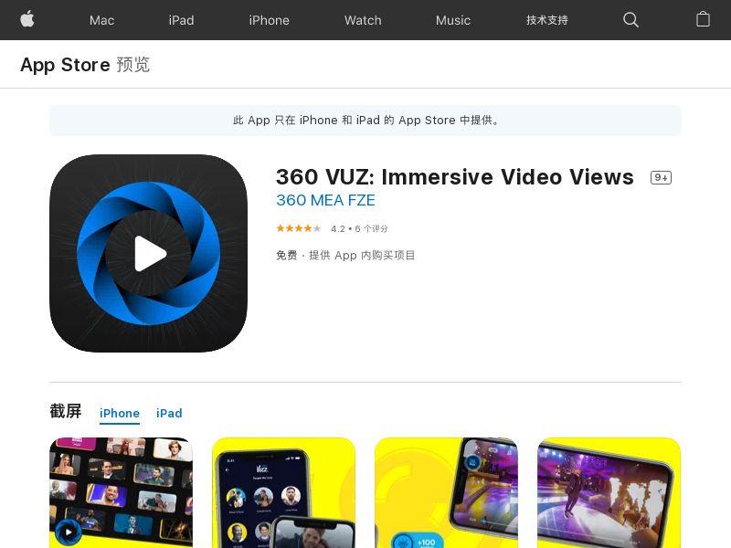 360 VUZ - Live VR Video Views - iOS SA/AE (CPT=subscription/payment sucsessfull)
