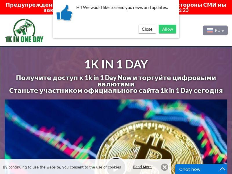 1k in 1 Day Russian 3709