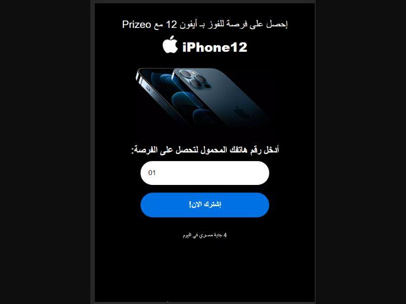 5158 | EG iPhone Sweep PIN | EG | Pin submit | Mobinil (orange) | Mainstream | Sweepstakes