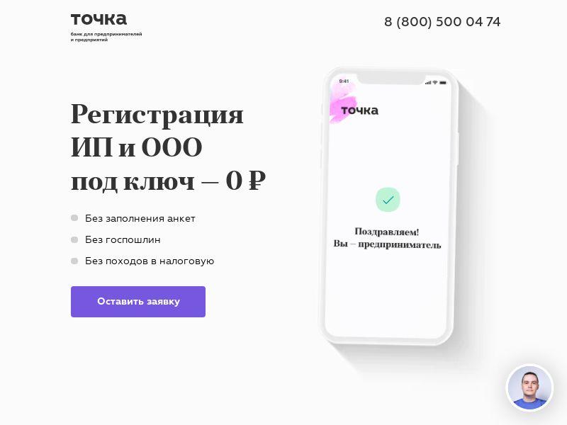 Точка-Банк: РКО + регистрация ИП/ООО (без НДС)
