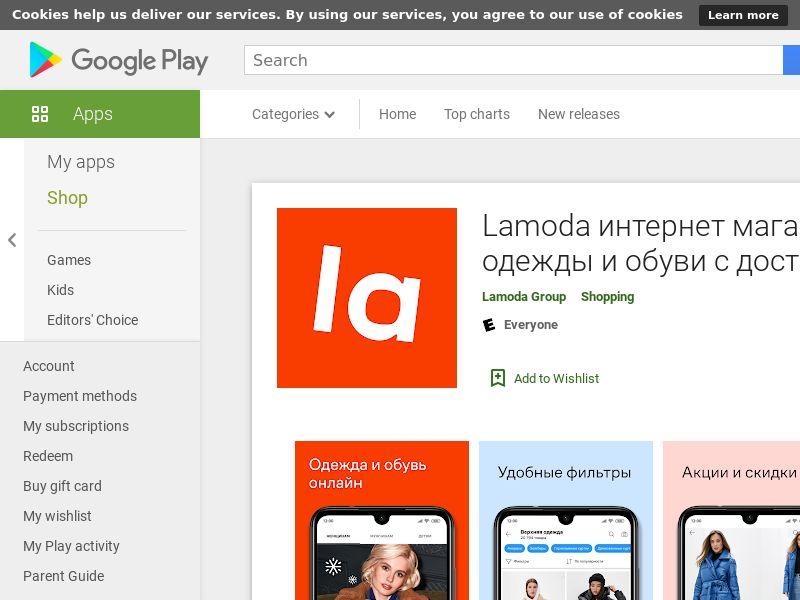 Lamoda [Android] RU (USD PO)